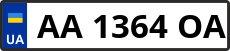 Номер aa1364oa