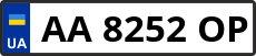 Номер aa8252op