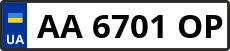 Номер aa6701op