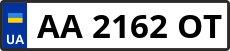 Номер aa2162ot