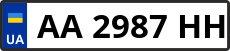 Номер aa2987hh