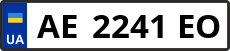 Номер ae2241eo