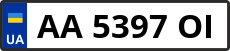 Номер aa5397oі