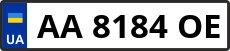 Номер aa8184oe