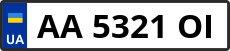 Номер aa5321oі