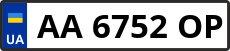 Номер aa6752op