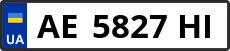 Номер ae5827hі