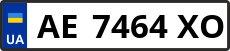 Номер ae7464xo