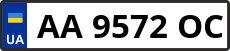 Номер aa9572oc