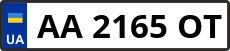 Номер aa2165ot