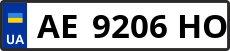 Номер ae9206ho
