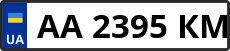Номер aa2395km