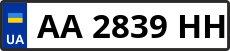 Номер aa2839hh