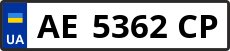 Номер ae5362cp