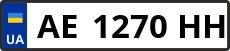 Номер ae1270hh