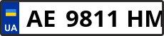 Номер ae9811hm