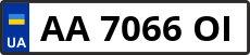 Номер aa7066oі