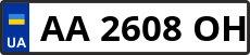 Номер aa2608oh