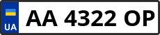 Номер aa4322op