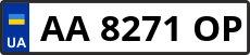 Номер aa8271op