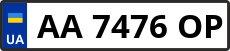 Номер aa7476op