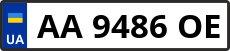 Номер aa9486oe