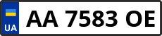 Номер aa7583oe
