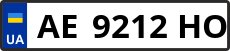 Номер ae9212ho