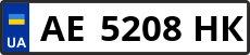Номер ae5208hk