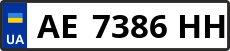 Номер ae7386hh