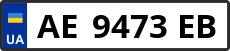 Номер ae9473eb