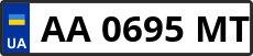 Номер aa0695mt