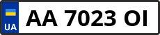Номер aa7023oі