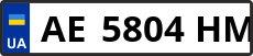 Номер ae5804hm