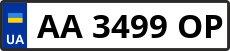 Номер aa3499op