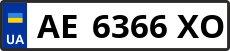 Номер ae6366xo