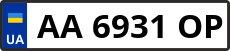 Номер aa6931op