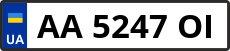 Номер aa5247oі