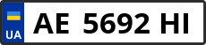 Номер ae5692hі