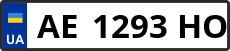 Номер ae1293ho