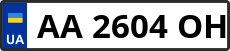Номер aa2604oh
