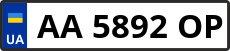 Номер aa5892op