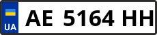 Номер ae5164hh