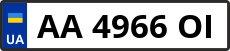 Номер aa4966oі