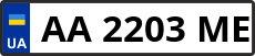 Номер aa2203me
