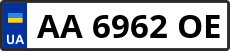 Номер aa6962oe