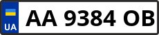 Номер aa9384ob