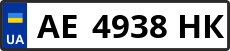 Номер ae4938hk