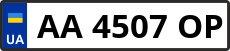 Номер aa4507op