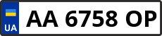 Номер aa6758op